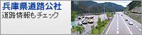兵庫道路公社の道路情報