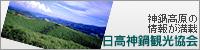 神鍋高原の情報が満載。神鍋観光協会