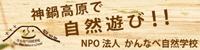NPO法人かんなべ自然学校