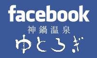 ゆとろぎFacebookへ